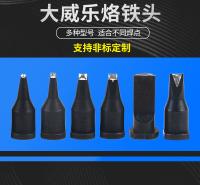 XT系列大威乐烙铁头 自动焊锡机D型151烙铁头 30DV1 WSP150手柄咀