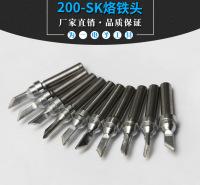 200系列高频烙铁咀200-SK长寿命焊咀ST-65H 203H SP-600烙铁头