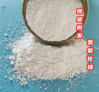 氢氧化镁阻燃剂 工业级氢氧化镁现货批发 无卤阻燃剂氢氧化镁