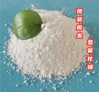 厂家直供工业级氢氧化镁 无卤阻燃剂用氢氧化镁 高纯氢氧化镁