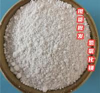 工业级氢氧化镁 无卤阻燃剂用氢氧化镁 橡胶阻燃用氢氧化镁