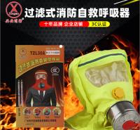 尊安 消防面具防烟防火防毒面罩过滤式自救呼吸器宾馆火灾逃生面具
