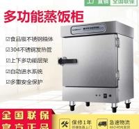 家用米饭包炉智能饭堂多功能蒸菜蒸包炉蒸汽蒸饭机