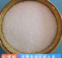 柠檬酸 水处理用无水柠檬酸厂家 鼎昊现货工业级无水柠檬酸