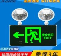 安全疏散双头二合一BCJ双面照明一体疏散指示灯