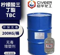 柠檬酸三丁酯 TBC 环保增塑剂 食品包装增塑剂 厂家直销