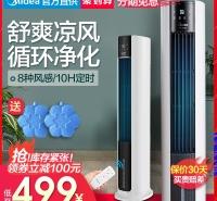 大型制冷家用水冷移动移动水冷电风扇环保静