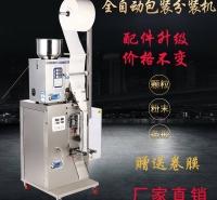 全自动定量茶叶封袋袋泡打包分装机大型五谷灌装机