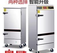 大型包子控时电用蒸饭菜车全自动厨房多功能米饭机