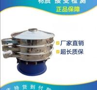 振动筛自动小型豆渣304辣椒酱旋振单层双粉末筛