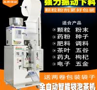 粉末包装机械粉剂胶囊打包数打分装一体灌装封口机