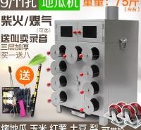 摆摊炉子电热台式烤土豆柴火新款芋头燃气煤烤番薯机