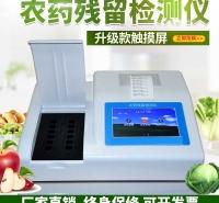 残留农残单位甲醇甲醛茶叶速测仪速测监测食农药残留检测仪