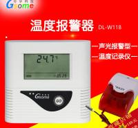 尽享科技电子温度记录仪DL-W118有探头 自动智能精准工业冰箱车间仓库