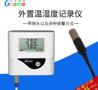尽享科技自动温湿度数据记录仪冷库冰箱蔬菜大棚RD-TH211 声光报警型