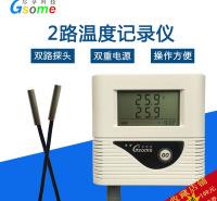 Gsome尽享科技工厂直销2路温度记录仪仓库冷库双通道探头DL-W211