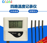 Gsome尽享科技多路温度记录仪大容量DL-W411四路多通道温度记录仪