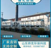 催化燃烧设备RCO 铸造厂喷漆房催化燃烧器 活性炭吸附脱附再生蓄热氧化炉