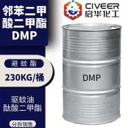 DMP增塑剂 邻苯二甲酸二甲酯 避蚊酯 荧光剂原料