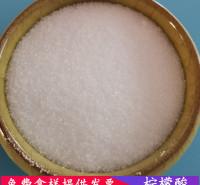 工业级无水柠檬酸 水处理用柠檬酸批发厂家 鼎昊现货工业级柠檬酸