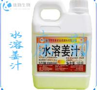 水溶姜汁香精  食品级姜汁  饮料姜汁  一桶一公斤 品质保障