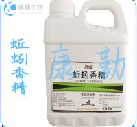 批发 蚯蚓香精 香精 现货供应 浓缩蚯蚓香精液体 品质保障