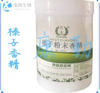 批发 食品级   榛子香精 水溶性粉末  现货供应 榛子粉末香精