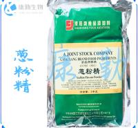 葱粉精 现货供应 葱粉精 食品级 增味剂 一公斤起 品质保障