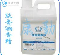 批发供应 豉香酒香精 食品级    豉香酒香精  1kg起批 品质保障