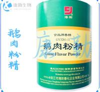 鹅肉粉精 食品级  批发供应  用于鹅肉增香烧熏卤汤  品质保障