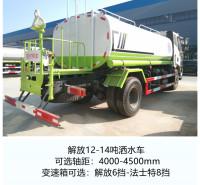 国六解放15吨绿化喷洒车价格