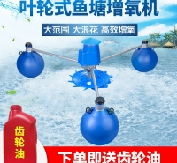 新型水车式增氧爆气式电动浮式曝气式全自动增氧泵