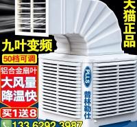 工业冷暖两用冷气扇静音加水冷大功率蒸发式