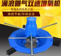 鱼池养殖电动浮式曝气式全自动水产380v增氧机