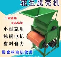 花生机器懒人花生皮种子配套用红衣榨油专用剥皮机