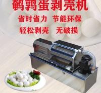 商用扒皮鸟蛋剥鹌鹑蛋全自动型新品脱皮大型剥蛋器