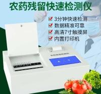 食品快速便捷式检测仪器速测卡快便携式速测农药残留检测仪