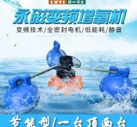 排灌水泵制氧变频式水产涌浪式河塘变频制氧增氧泵