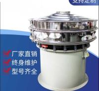 粉末塑粉旋转过滤机304筛设备食品酱双单圆振筛