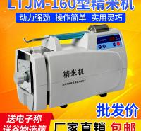 检测出米率打米机检验打谷机小天平检测机实验粮机
