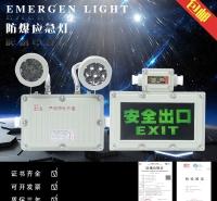 安全LED疏散指示消防两用灯电源充电停电照明灯