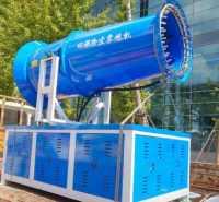 施工工地除尘器环保设备小型降湿电动雾化吹喷雾机