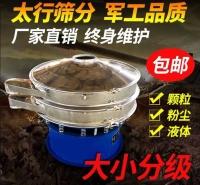 振动粉末高频豆渣豆浆过滤机分级机单层检验震动筛机
