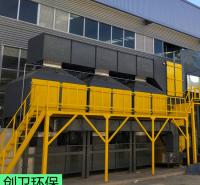废气设备 催化燃烧设备 工业废气处理设备 创卫环保