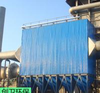 除尘设备厂家 布袋除尘器 滤筒除尘器 创卫环保