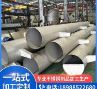 不锈钢焊接卷管 加工生产 黄沛新不锈钢厂家供应