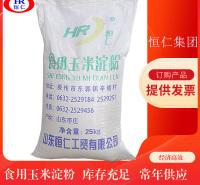 现货供应玉米淀粉 稳定填充剂 恒仁集团食用玉米淀粉