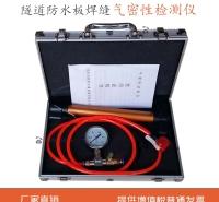 焊缝隧道电动耐压设备指针检漏负压能防水高测试仪