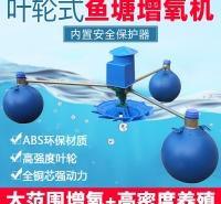 叶轮式养殖抽水机养鱼家用户外喷泉漂浮排放充氧机