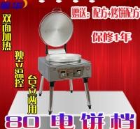 燃气大饼锅台式加热烤饼大烤饼炉酱香饼档三大锅烤饼炉